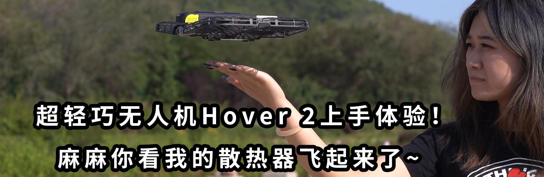 超輕巧無人機Hove r2上手體驗!麻麻你看我的散熱器飛起來了~
