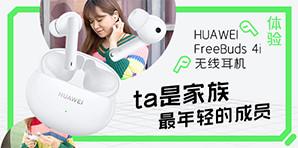 HUAWEI FreeBuds 4iŸo¾€¶ú™Cówòž